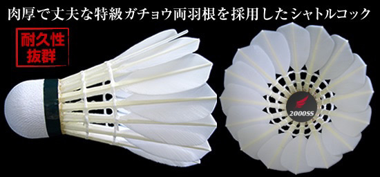 最高級両羽根使用の御社製品NO.1